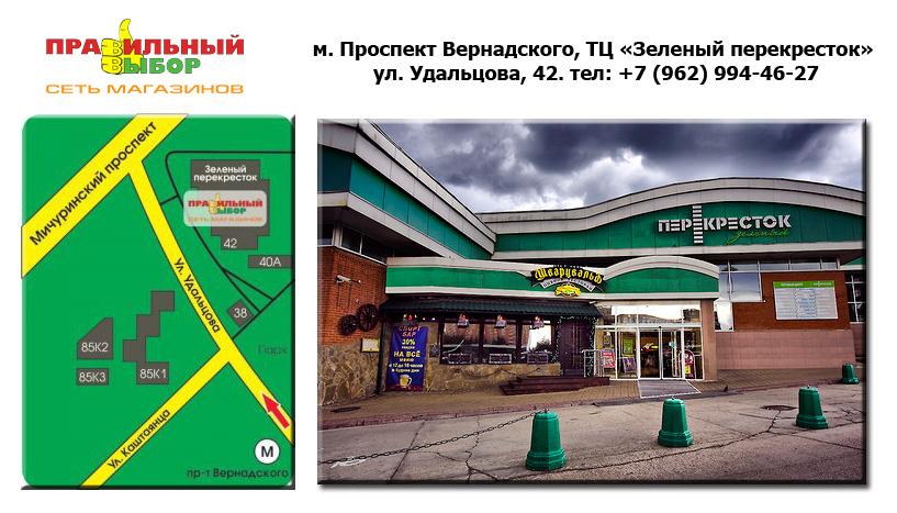 Зеленый Перекресток Адреса всех магазинов